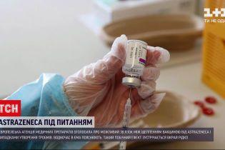 """Новини світу: чи безпечно щепитись вакциною від """"АстраЗенеки"""""""