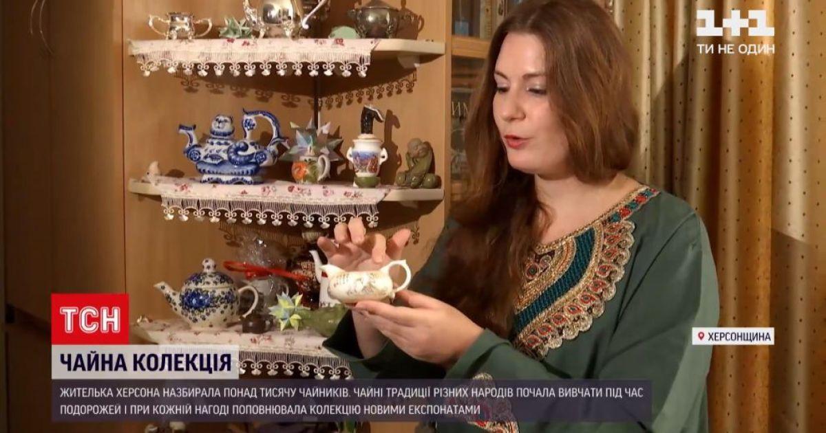 Великі, маленькі з порцеляни та нефриту: мешканкаХерсона зібрала колекцію чайників з різних країн