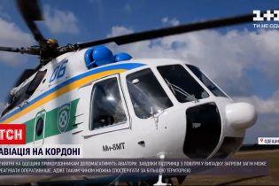 Новости Украины: Белгород-Днестровским пограничникам будет помогать авиация