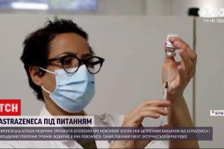 """Новини світу: у Великій Британії людям до 30 років пропонуватимуть вакцинуватися не """"АстараЗенекою"""""""
