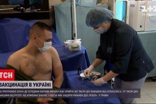 """Новини України: за півтора місяця майже 335 тисяч людей отримали одну дозу """"Ковішилду"""""""