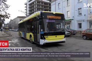 Новости Украины: во Львове депутат городского совета заплатила штраф за безбилетный проезд