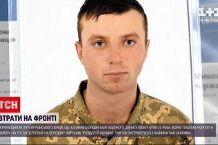 Новини з фронту: на Донбасі загинув 22-річний морпіх з Миколаївської області