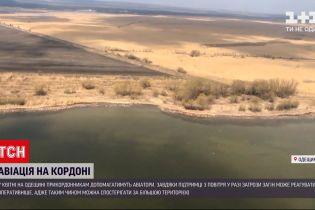 Новости Украины: пограничную зону в Одесской области будет контролировать авиация