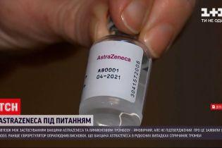 """Новости мира: в ВОЗ не отрицают, что от вакцины """"АстраЗенека"""" могут возникать тромбы"""