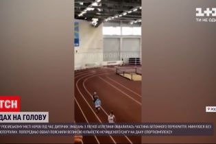 Новости мира: в российском Кирове прямо во время детских соревнований обрушилась крыша