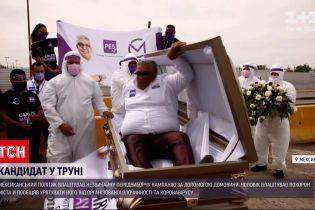 Новости мира: мексиканский политик приехал на встречу с избирателями в гробу