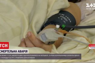 Новини України: в якому стані дитина, яка постраждала в аварії на Волині
