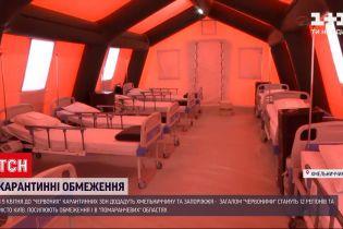 """Новини України: відзавтра до """"червоної"""" зони увійдуть два регіони"""