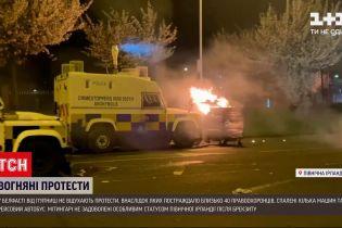 Новини світу: у Північній Ірландії не вщухають протести прихильників британської влади