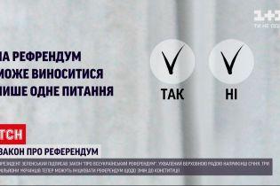 Новости Украины: Зеленский подписал закон о всеукраинском референдуме