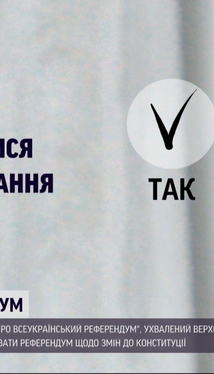 Новини України: Зеленський підписав закон про всеукраїнський референдум