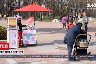 Погода в Україні: в регіони йде південний антициклон Пеґґі
