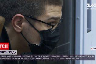 Новини України: у Харкові закінчився суд над водієм, який у жовтні спричинив смертельну ДТП