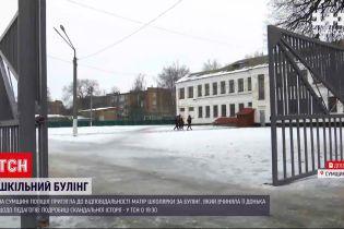 Новини України: ТСН розповість скандальну історію про булінг в Конотопській школі