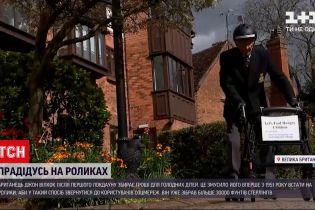 Новости мира: 89-летний британец стал на ролики, чтобы собрать средства для нуждающихся детей