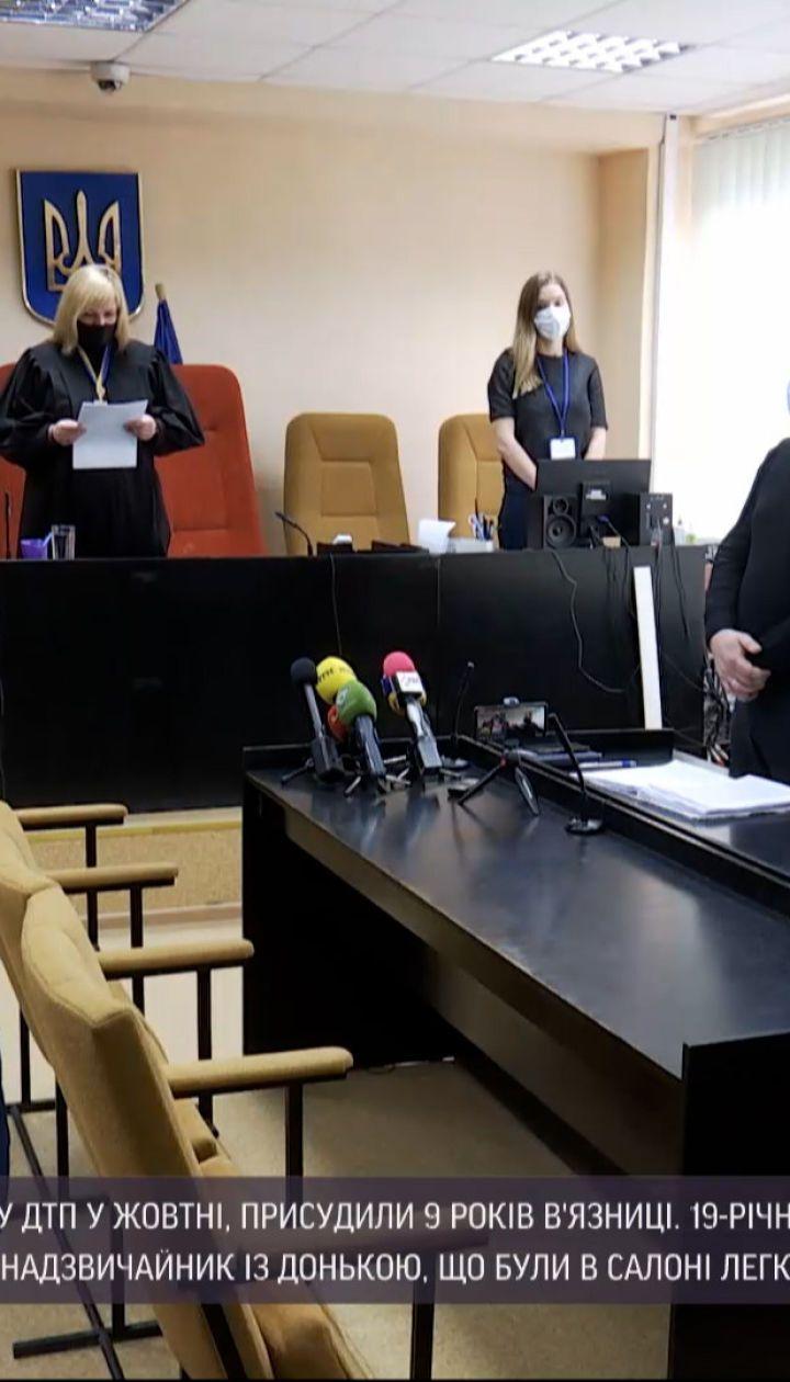 Новини України: хлопця з Харкова, який спричинив смертельну ДТП, позбавили волі на 9 років