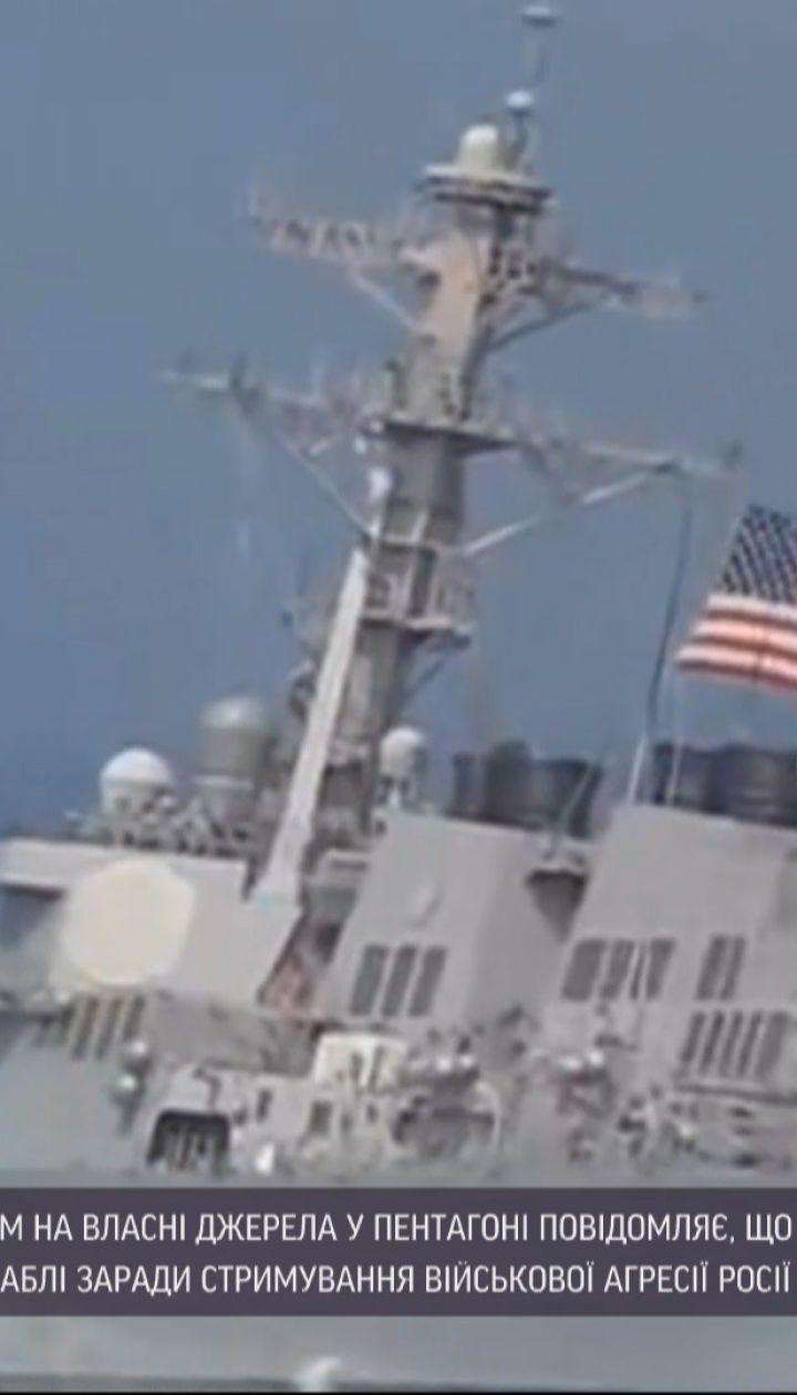 Новини світу: американські кораблі можуть з'явитися в Чорному морі, аби стримувати Росію