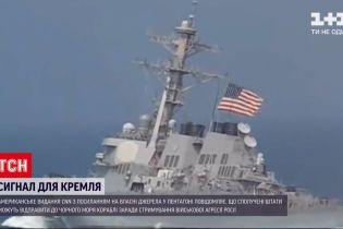 Новости мира: американские корабли могут появиться в Черном море, чтобы сдерживать Россию