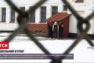 Новини України: хто насправді став жертвою булінгу в Конотопській школі
