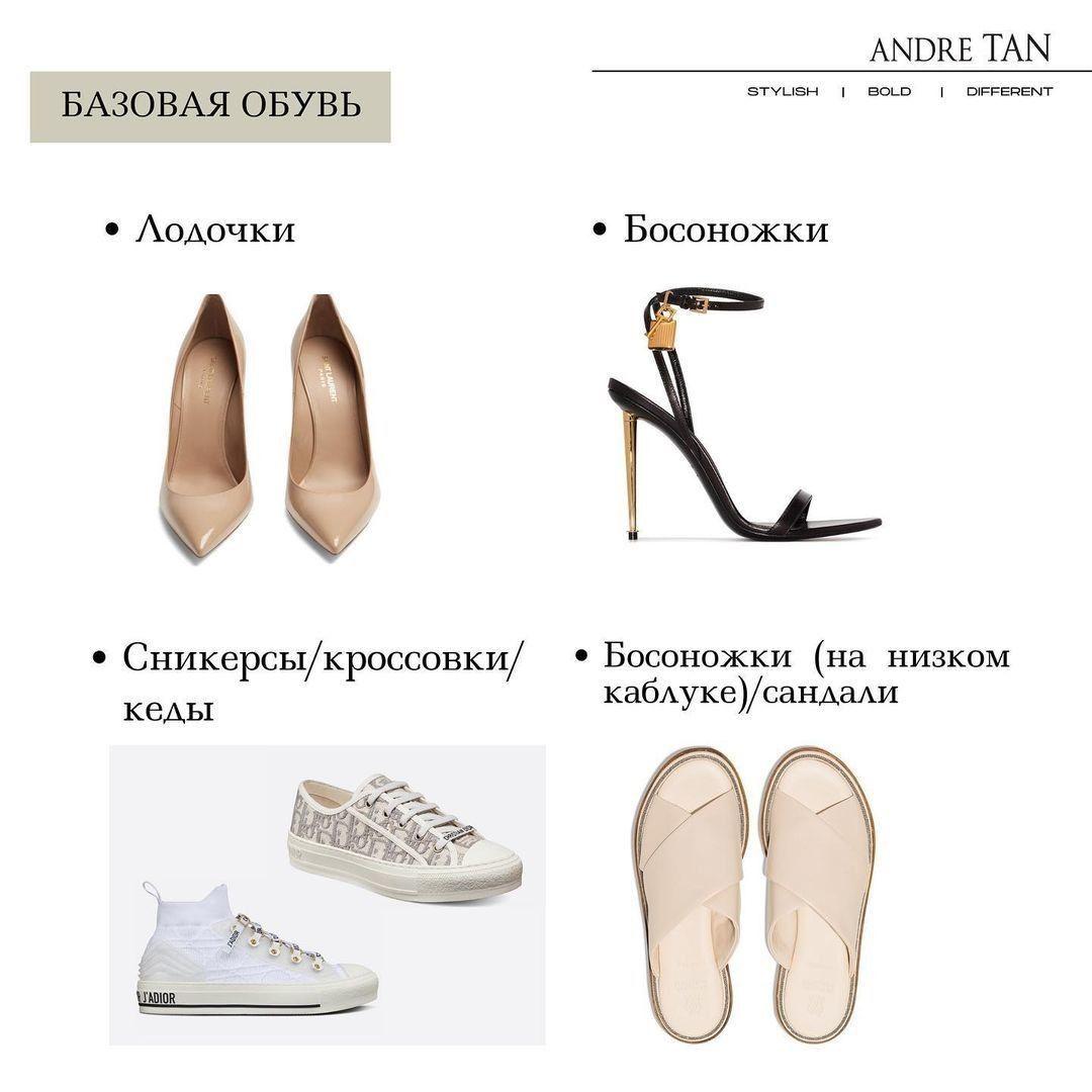 Андре Тан сумки_2