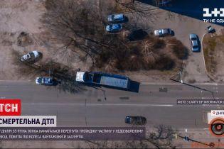Новини України: у Дніпрі пенсіонерка загинула, коли намагалася скоротити дорогу до крамниці