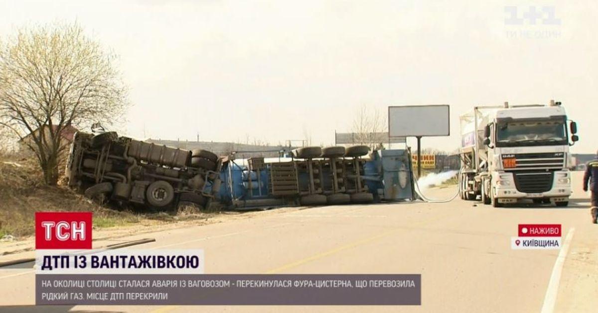 На кольцевой дороге рядом с Киевом перевернулась фура-цистерна с газом