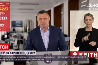 Новости Украины: Кличко призывает правительство объявить общенациональный локдаун
