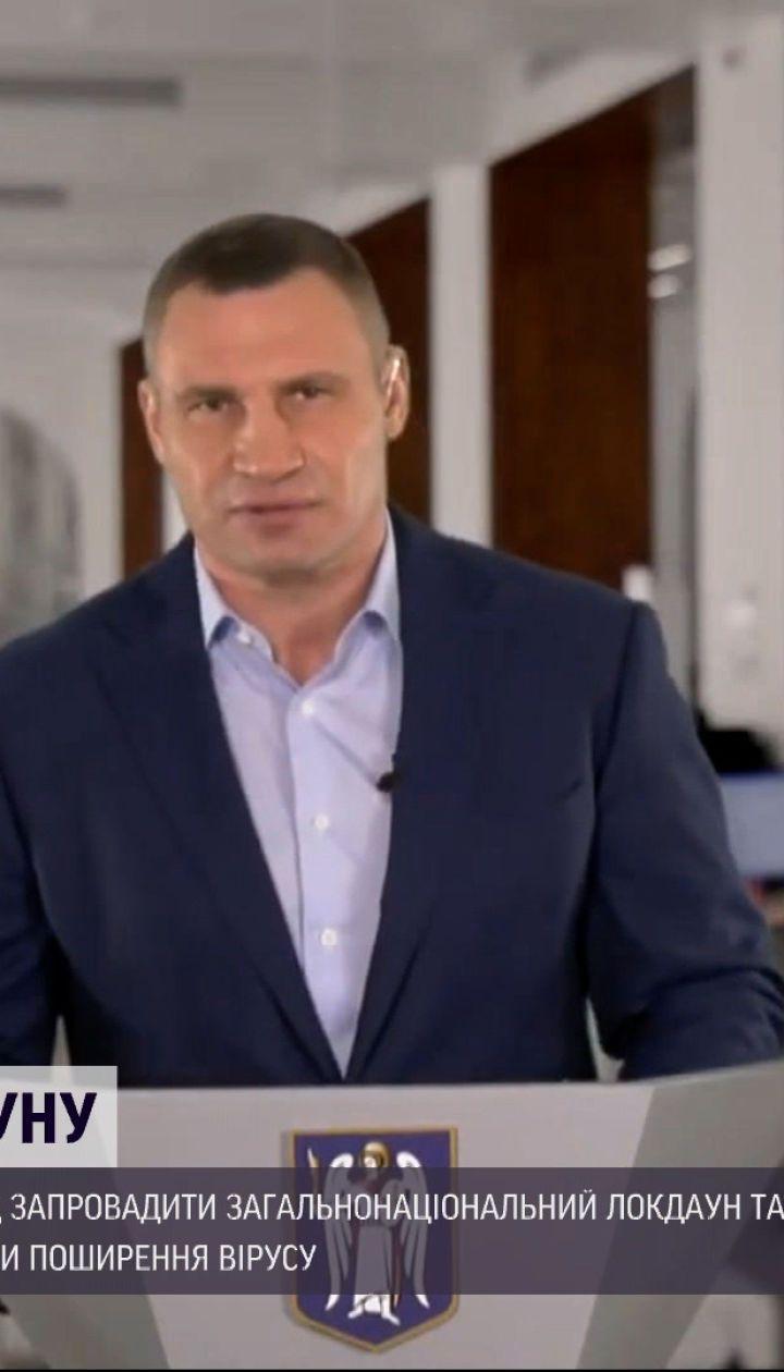 Новини України: Кличко закликає уряд оголосити загальнонаціональний локдаун