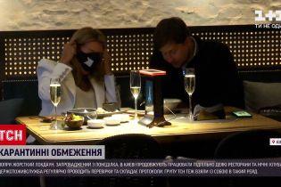 Новости Украины: почему киевские рестораны продолжают работать, несмотря на карантин