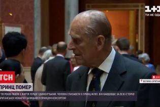 Новини світу: у віці 99 років помер принц Філіп