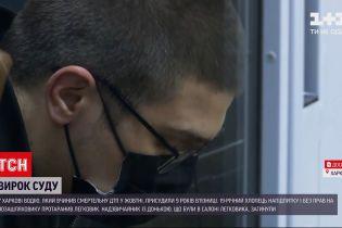 Новини України: харків'янина, який спричинив смертельну аварію, ув'язнили на 9 років