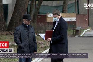 Новости Украины: на Трухановом острове провели обыск
