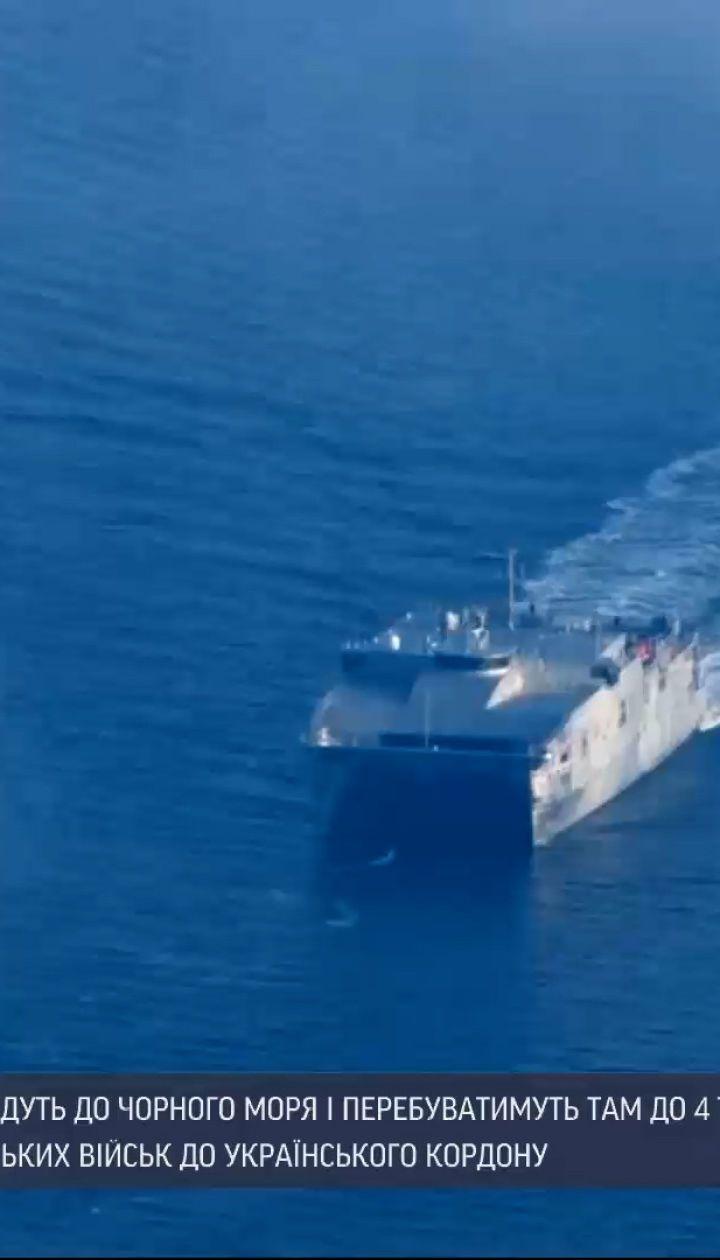 Новости мира: США могут отправить в Черное море корабли для сдерживания России