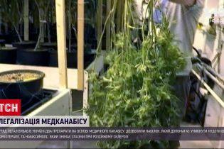 Новини України: медичний канабіс виключили з переліку заборонених наркотичних речовин