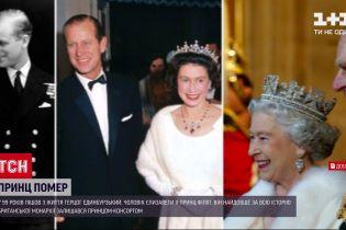 Новини світу: яким Британія запам'ятала принца Філіпа