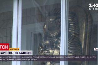 Новости Украины: в Шевченковском районе Киева жители многоквартирки хранят на балконе золотой саркофаг