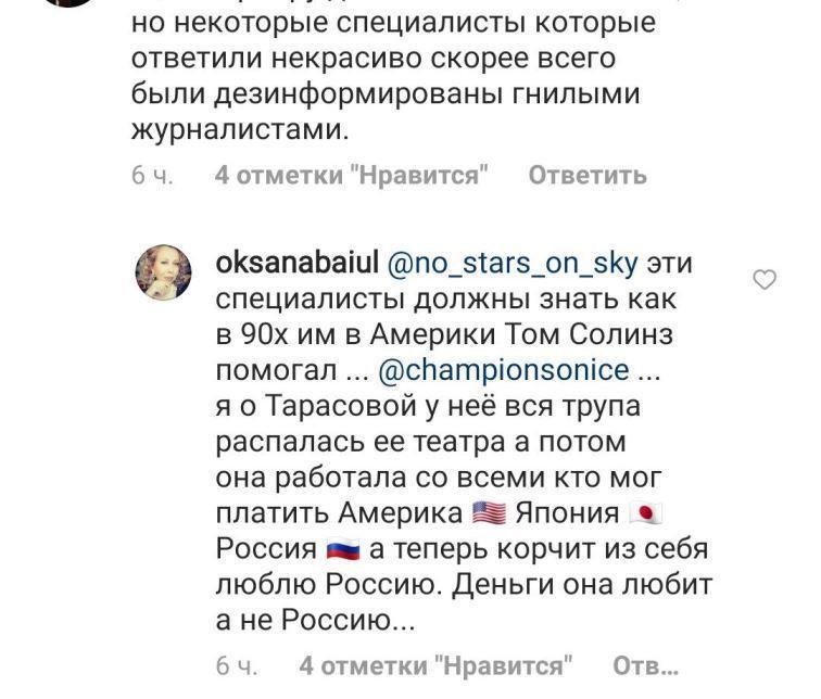 Відповідь Оксани Баюл Тетяні Тарасовій