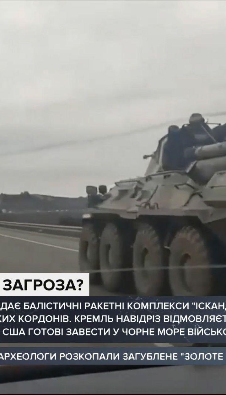 """Россия перебрасывает ближе к Украине установки """"Искандер"""" и наотрез отказалась от переговоров"""
