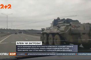 """Росія перекидає ближче до України установки """"Іскандер"""" та навідріз відмовилася від переговорів"""