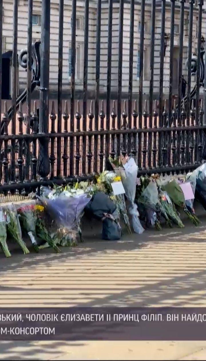 Новини світу: британці оберемками несуть квіти до королівського палацу через смерть принца Філіпа