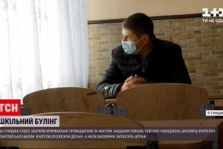 Новости Украины: следователи не нашли криминала в действиях педагога, который грубо скрутил ученицу