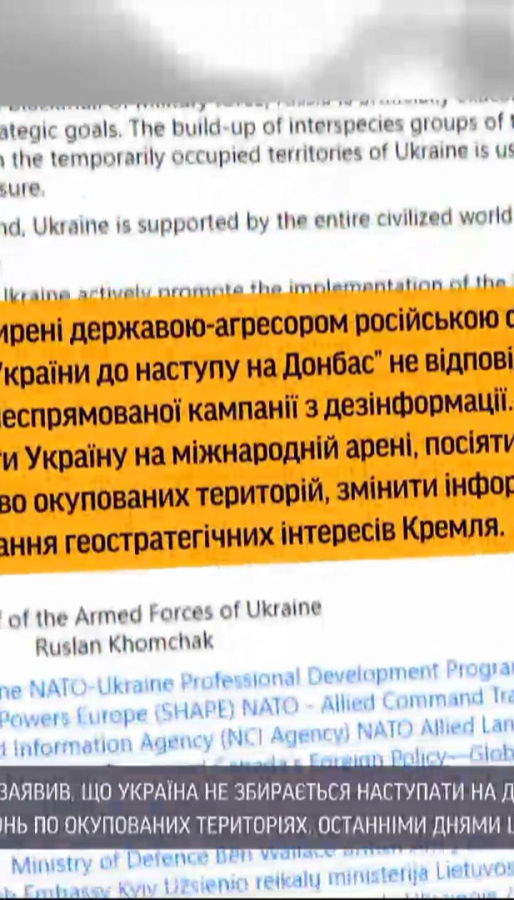 Новини з фронту: Генштаб Збройних Сил заявив, що Україна не готується наступати на Донбас