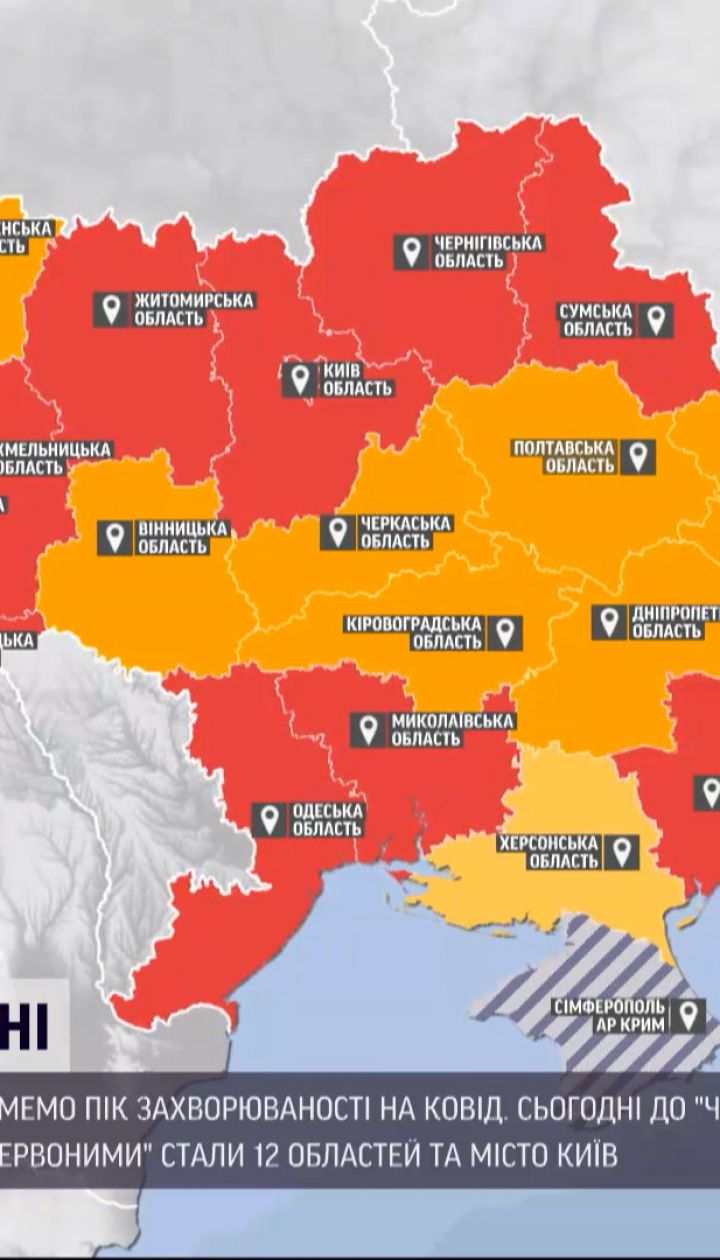 Коронавірус в Україні: найсуворіші карантинні обмеження нині впроваджені у столиці й 12 областях