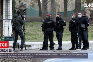 Новини України: поліція провела слідчі дії на одній із баз фірми, яку пов'язують із Медведчуком