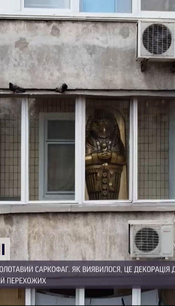Новини України: звідки в центрі Києва взявся саркофаг та чому його винесли на балкон