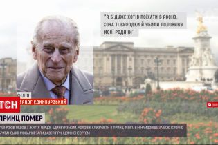 Новости мира: каким принца Великобритании запомнила страна