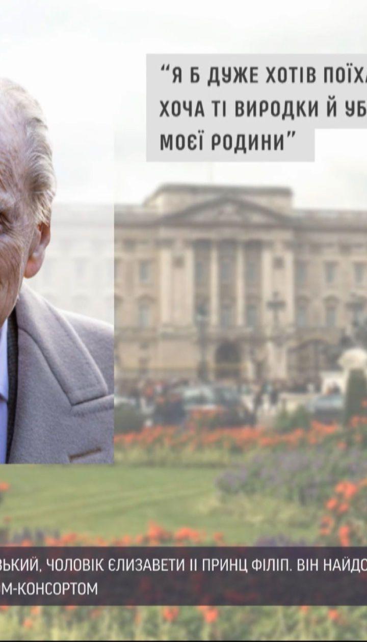 Новини світу: яким принца Великої Британії запам'ятала країна