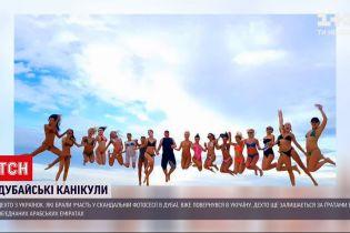 Новини України: які покарання чекають на дівчат, влаштувавших фотосесію голяка в Дубаї