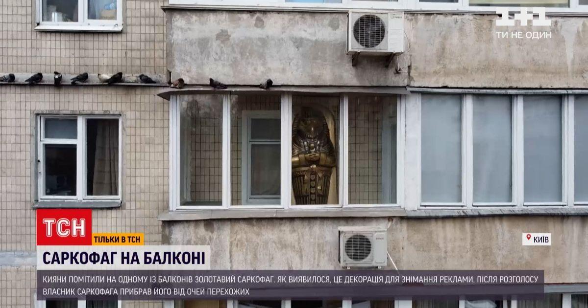 В центрі Києва на балконі багатоповерхівки помітили саркофаг: звідки він там і навіщо